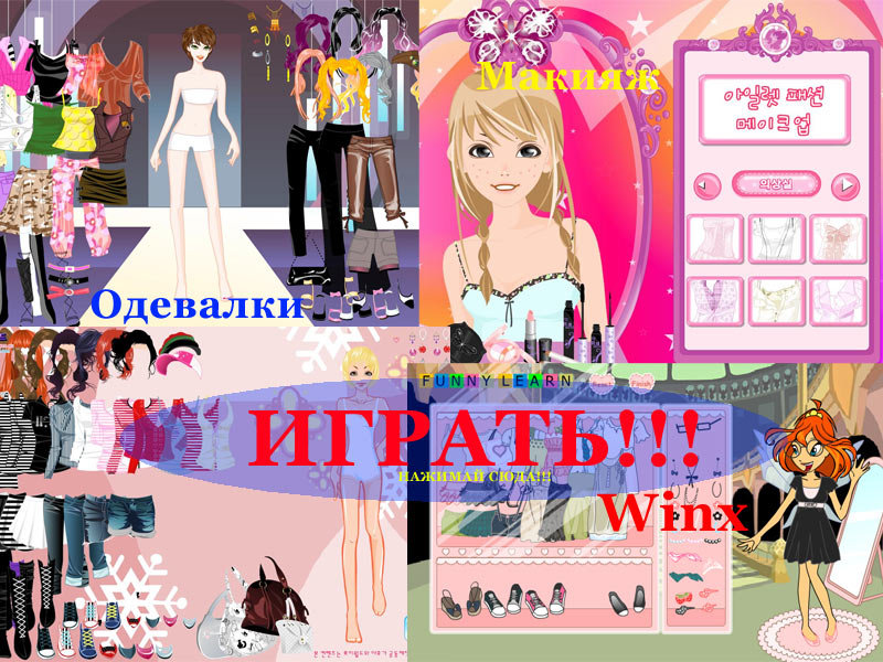 Скачать бесплатно игры для девочек с модой